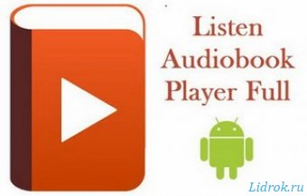 Listen Audiobook Player v4.5.2 b529 [Ru/Multi]