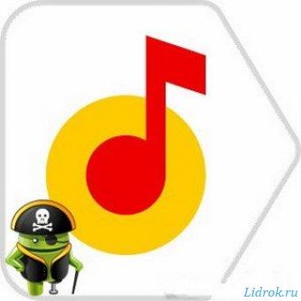 Murglar - музыка ВКонтакте, Яндекс, SoundCloud и Deezer v1.5.1_41 Stable [Ru]