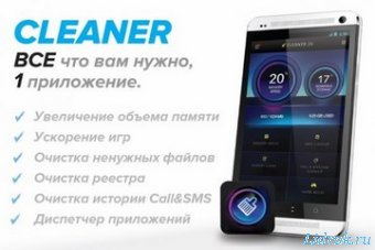 Cleaner - Speed Booster Pro
