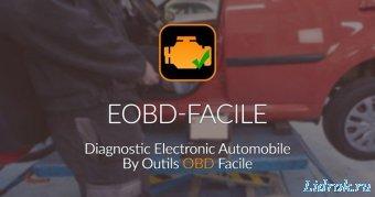 EOBD Facile - Диагностика автомобиля OBD2 & ELM327 v3.08.0604 [Android]