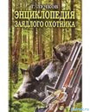 Энциклопедия заядлого охотника.