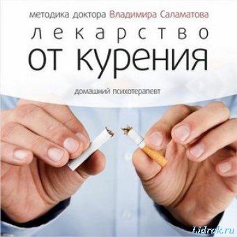 Лекарство от курения (Адиокнига)