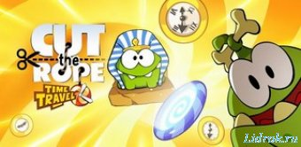 Cut the Rope: Time Travel 1.7.0 Мод (Android)