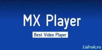 MX Player Pro 1.9.23 (Android)