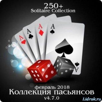 250+ Solitaire Collection / 250+ Коллекция пасьянсов v4.7.0 Mod [Ru/Multi]