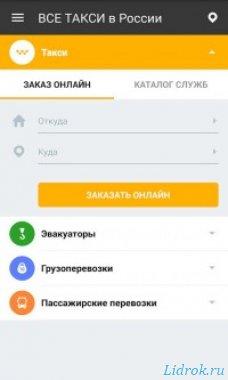 ВСЕ ТАКСИ в России