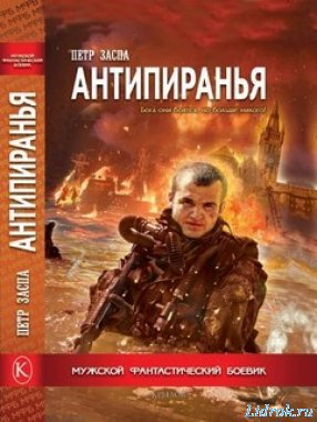 Мужской Фантастический боевик в 2 книгах
