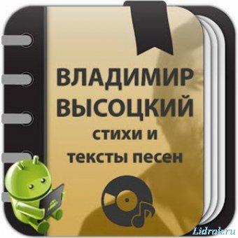 Владимир Высоцкий - Сборник стихов и тексты песен v1.0.2-f3 Ad-Free [Ru]
