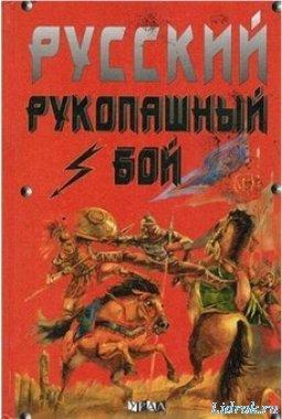 Русский рукопашный бой «Тризна» /А.А. Туманов
