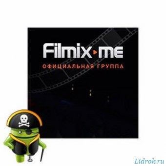 Filmix v0.7.2 [Ru/En]
