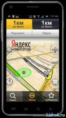 Яндекс.Навигатор v2.24 + Карты v5.3.1 (RUS/UKR/BEL/KAZ/TUR)