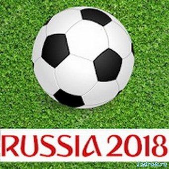 Чемпионат мира по футболу 2018 Россия   Кубок мира v1.17 AdFree