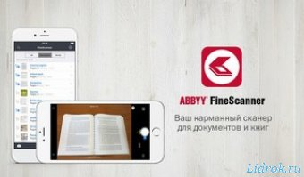 ABBYY FineScanner Pro - PDF Document Scanner App + OCR 1.19.0.4	для андроид