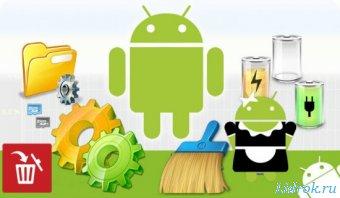 оптимизация Android