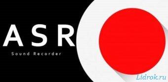 ASR - Sound