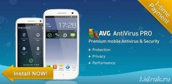 AVG AntiVirus
