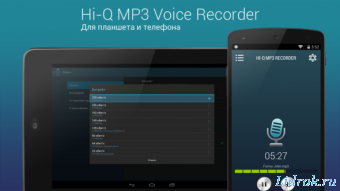 Hi-Q MP3 Voice Recorde