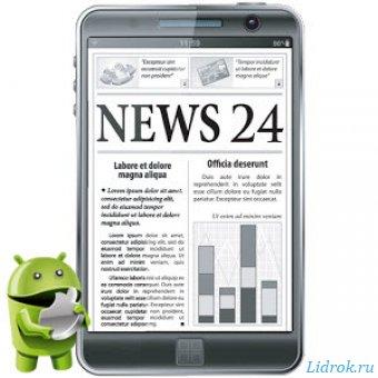 Новости 24 / News 24 + виджеты
