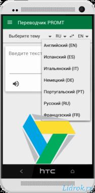 PROMT Offline Russian Translator
