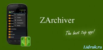 ZArchiver Donate