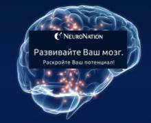 NeuroNation v3.4.84 Premium Ru [Android]