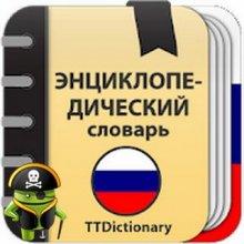 Энциклопедический словарь Русского языка v3.0.3.9 apk [Ru] бесплатно