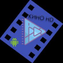Кино HD v2.5.1 Pro [Ru]