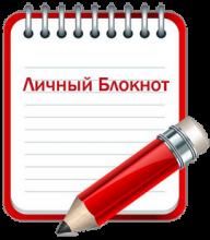 Личный Блокнот 5.8.2 (Ru) [Android] бесплатно