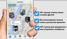 iSharing - GPS-трекер местоположения v9.5.3.9 [Android]