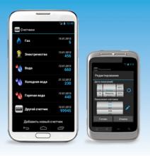 Коммуналочка v1.7.4 Pro [Android]