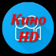 Кино HD v2.9.1 Pro apk [Ru]