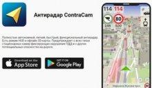 Антирадар, Радар детектор ContraCam, Офлайн карты v1.0.95 Premium [Android]