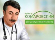 Доктор Комаровский v1.9 [Android]