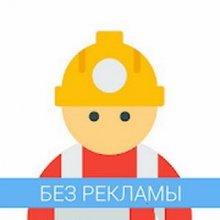 Промышленная безопасность v2.3.2 apk [Ru] бесплатно