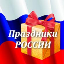 Праздники России v4.11 (b10) apk [Ru]