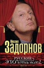 Михаил Задорнов. Русские – это взрыв мозга!