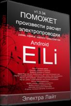 ElLi (free) - Расчет проводки v1.3.34 [Android]