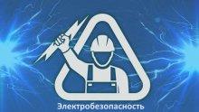 Электробезопасность. Тесты v2.4.1 [Ru] (Android)
