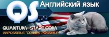 QS Английский язык v1.10 [Ru]
