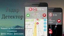 Радар Детектор PRO 3.1.6 (Android)