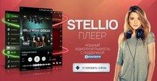 Stellio Music Player 4.9.8 (Android)