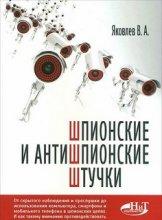 Шпионские и антишпионские штучки / Яковлев В.