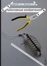 Рыболовные изобретения