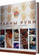 Тайны руки. Хиромантия и хирология. Полное руководство