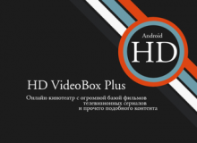 HD VideoBox Plus 2.9.5 [Android]