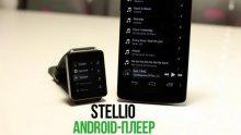 Stellio Music Player 4.8 (Android)