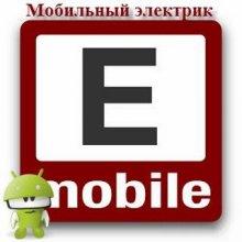 Мобильный электрик v4.0 Ad-Free [Ru/Multi]