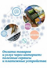 Оплата товаров и услуг через интернет: Полезные сервисы и платежные устройства