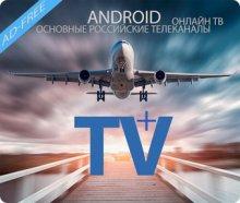 TV+ v1.1.0.44 Ad-Free [Ru] - Просмотр онлайн ТВ