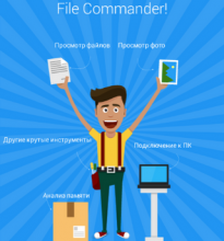 File Commander Premium 5.10.31172 [Android]
